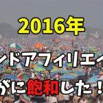 【2016年】トレンドアフィリエイトはさすがに飽和してしまうのか!?