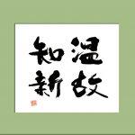 【生き様choice】好きな言葉・座右の銘ランキングトップ10!!