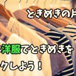 こんまり流『ときめきの片付け術』【実践編】まずは洋服でときめきチェック!!