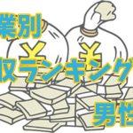 【男性編】職業別年収ランキングBEST20!本当に儲かる仕事って何?