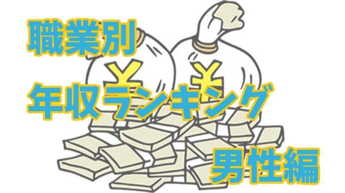 職業別年収ランキング男性編