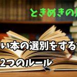 こんまり流『ときめきの片付け術』【実践編】悩ましい本を片付けるための2つのルール!!