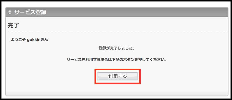 スクリーンショット 2015-04-15 04.05.49