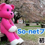 so-net(ソネット)ブログをアフィリエイト向けにするための初期設定