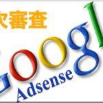 Googleアドセンス一次審査の申請方法!無料ブログは使えなくなった?