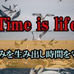 「時間とお金」の本質を知り「労働と仕組み」について考えよう!
