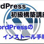 WordPressをインストールする手順を動画で解説!!