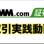 DMM.com証券での取引を動画で徹底解説!!