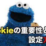 Cookie(クッキー)の重要性と設定方法について