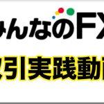 みんなのFXでの取引手順を動画で解説!!
