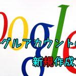 【超簡単】Gmail(Google)アカウント新規作成の手順