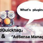 「AddQuicktag」と「AdSense Manager」でワンタッチで記事中広告を挿入!