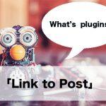 「Link to Post」を使って簡単にリンクを作成