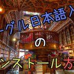 【超必須】グーグル日本語入力のインストール方法