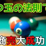 四つ玉ゲームの法則で商売大成功!?