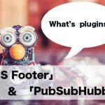 「RSS Footer」と「PubSubHubbub」でセキュリティ向上&インデックス速度アップ!