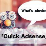 「Quick Adsense」でアドセンス広告を楽々挿入する方法