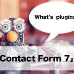 「Contact Form 7」を使ってブログに「お問い合わせ」を設置しよう!