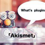 「Akismet」でスパムを撃退!