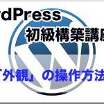 WordPress「外観」の操作方法