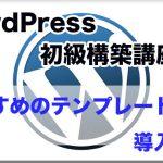 初心者でもすぐできるWordPressテンプレートの変更方法!