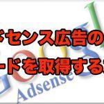 【最新版】Googleアドセンスで広告コードを取得する方法とオススメの広告サイズについて!