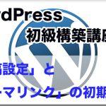 WordPressの初期設定!投稿設定とパーマリンク!