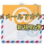 【超簡単】yahoo!(ヤフー)メールアカウントの新規取得方法