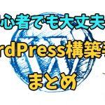 初心者でも大丈夫!WordPressブログ構築手順をとことん丁寧に解説!