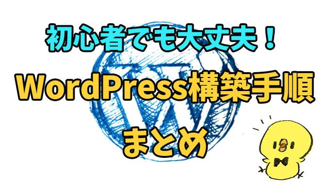 WordPress構築手順まとめ