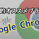 圧倒的スピード感!GoogleChrome(グーグルクローム)のすゝめ!