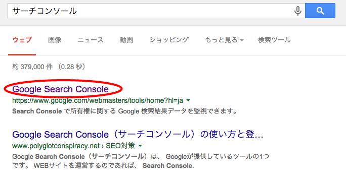 サーチコンソール Google 検索