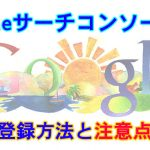 【図解】Googleサーチコンソールの登録方法とペナルティのリスクについて!