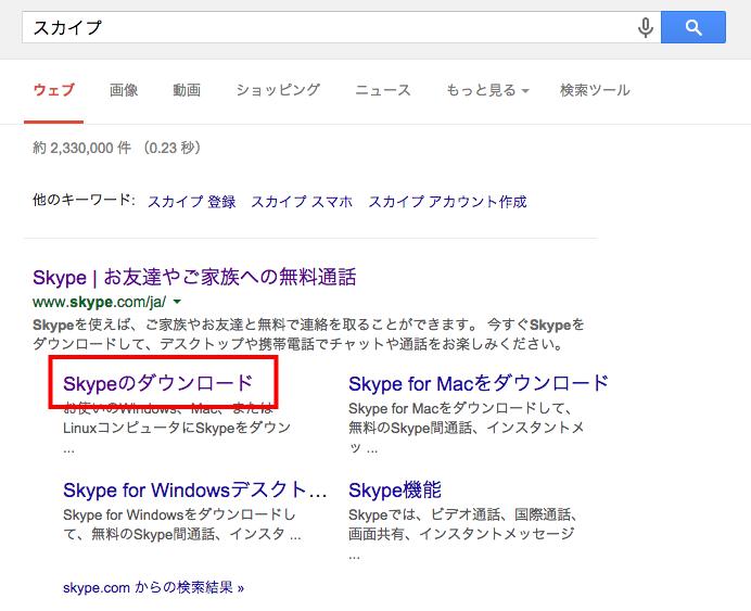スカイプ   Google 検索
