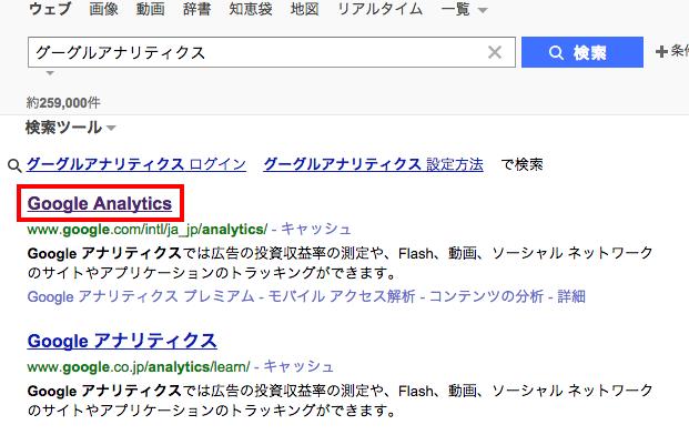「グーグルアナリティクス」の検索結果   Yahoo 検索