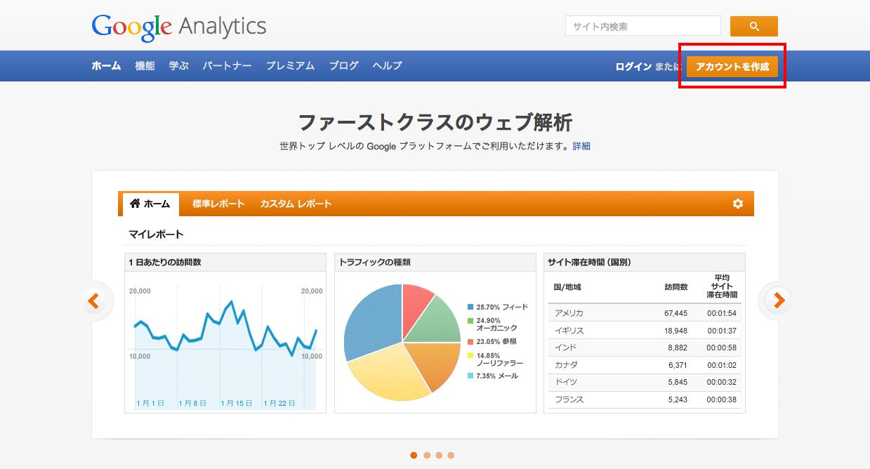 Google アナリティクス公式サイト   ウェブ解析とレポート機能 – Google アナリティクス