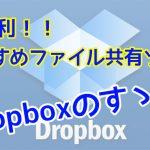 最強のファイル共有ソフト!Dropboxのすゝめと注意点!