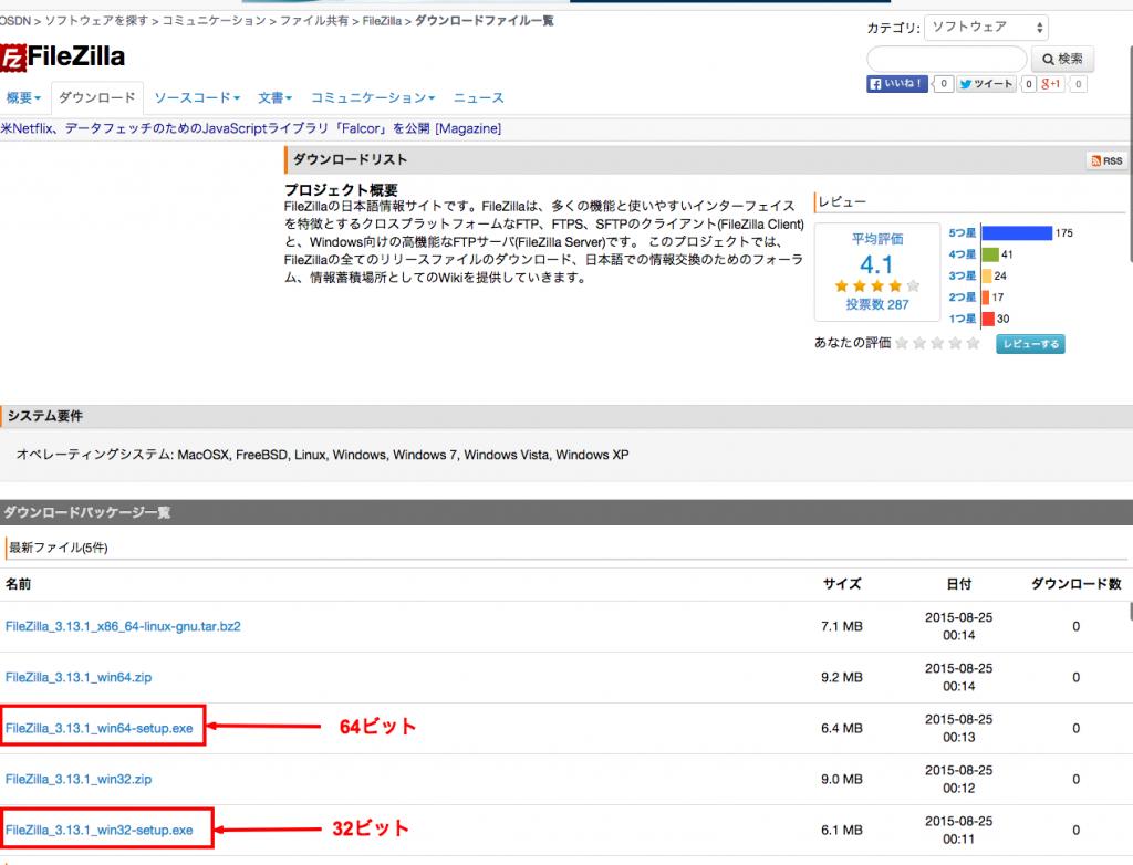 ダウンロードファイル一覧   FileZilla   OSDN