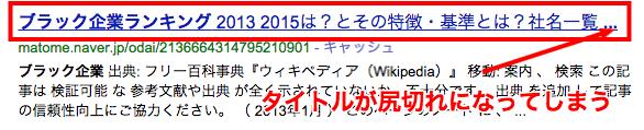「ブラック企業ランキング」の検索結果 Yahoo 検索