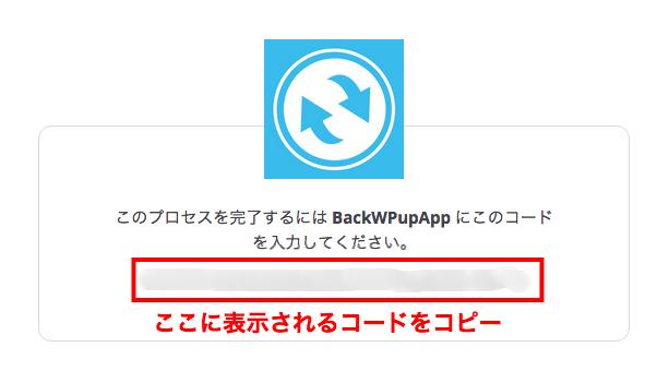 API リクエストが承認されました   Dropbox
