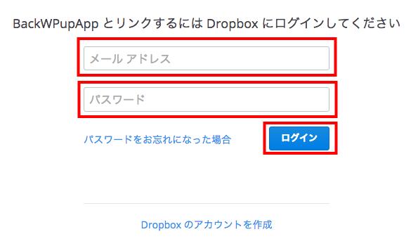 Dropbox   API リクエストの承認   ログイン
