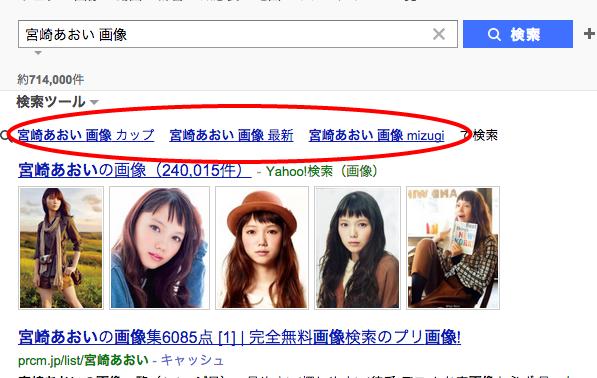 「宮崎あおい 画像」の検索結果   Yahoo 検索