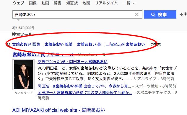 「宮崎あおい」の検索結果   Yahoo 検索