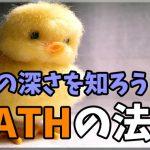 OATHの法則でターゲットの悩みの深さを測ろう!