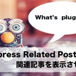 Wordpress Related Postsで関連記事を表示させる方法
