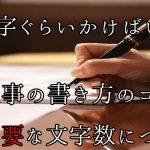 アドセンスブログに必要な文字数と記事の書き方における5つのポイント