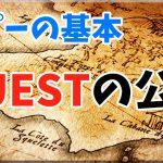 コピーの王道QUESTの型を覚えよう!