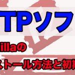 FTPソフト「File Zilla」のインストール方法と設定方法