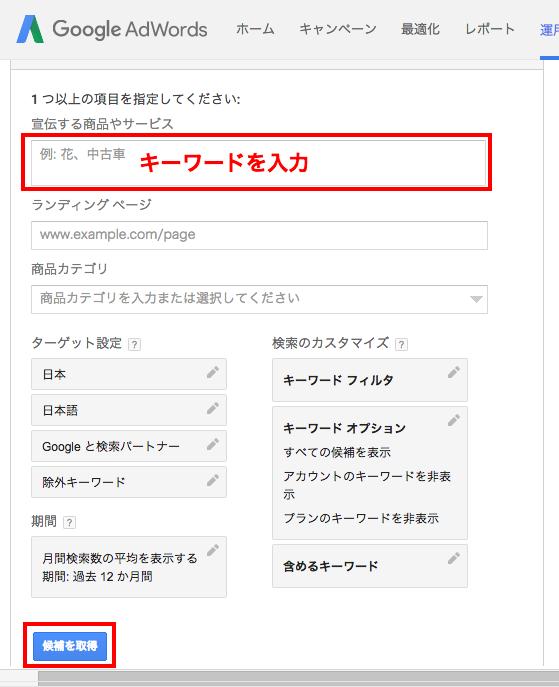 キーワード プランナー   Google AdWords