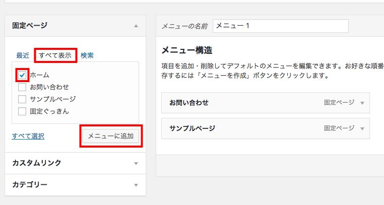 メニュー ‹ テストサイト — WordPress